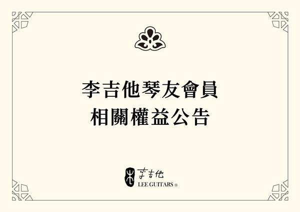 李吉他琴友會員相關權益公告